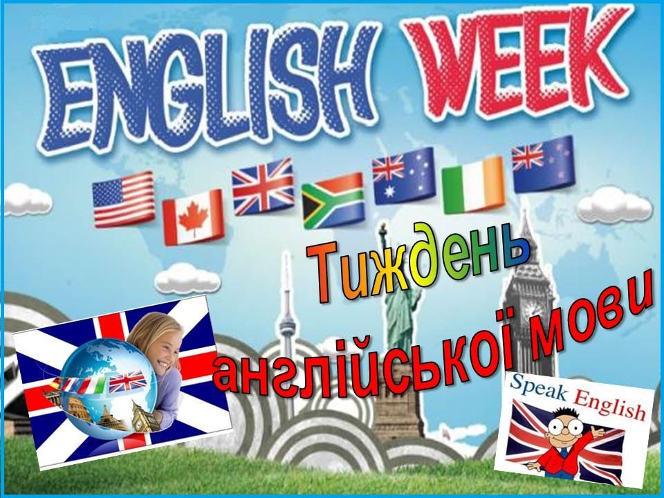 Результат пошуку зображень за запитом тиждень англійської мови
